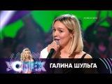 Галина Шульга   Шоу Успех