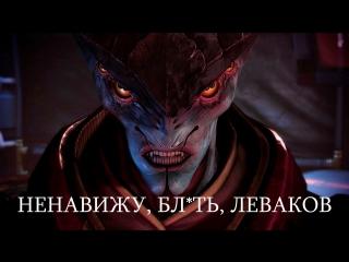 Сказ о том, как SJW-выродки загубили Mass Effect