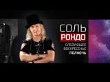 Александр Иванов и группа «Рондо» в программе «СОЛЬ» 4 февраля на РЕН ТВ.