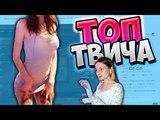 Топ Клипы с Twitch | Показала Ножки! 😻 | Вырвало от VR | Ударил по Вебке | Лучшие Моменты Твича