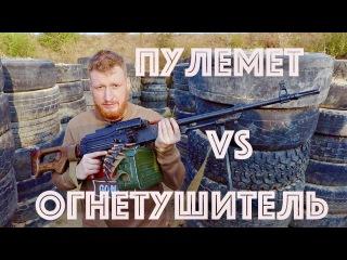 Стреляем из пулемета по огнетушителям / Калашников VS огнетушитель