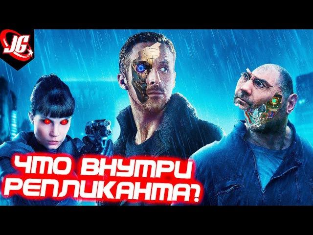 АНАТОМИЯ РЕПЛИКАНТОВ - Эволюция и научные косяки | Бегущий по лезвию 2049/ Blade Runner 2049 - 2017