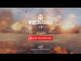 World of Tanks 1.0 - играй сейчас!