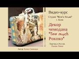Презентация курса Чемодан Too much Рококо, Елены Семенчук