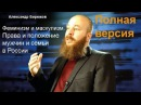 Феминизм и маскулизм. Права и положение мужчин и семьи в России. Полное интервью
