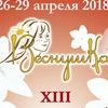 """Хоровой фестиваль """"ВЕСНУШКА"""""""