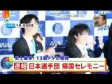 Yuzuru Hanyu and Shoma Uno funny moment Naruto Airport Japan 26-02-18
