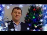 Новогодняя открытка. Депутат городской Думы Сергей Полунин (12+)