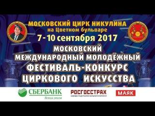 """16-й Цирковой фестиваль на Цветном / Прог. """"Б2"""" / Офиц. съемка () FHD"""