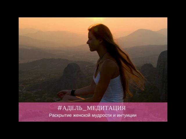 Медитация Раскрытие Женской мудрости и интуиции