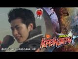 [dragonfox] Uchu Sentai Kyuranger - 01 (RUSUB)