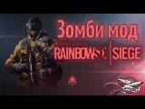 Стрим - Rainbow Six Siege Outbreak - Зомби мод - Дэнчик и Делюкс