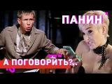 Панин о Поперечном, Немагии, Хованском и Гнойном А поговорить..