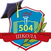 ГБОУ Школа №504