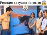 Реакция девушек на накаченного парня)))))))))))))