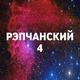 Scram feat. Svetlana Avata - Сходи с ума