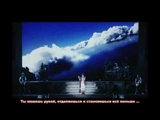 GACKT Requiem et Reminiscence Ⅱ(2009) 18.Faraway ~Hoshi ni negai wo~ (русские субтитры)