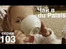"""""""Чай в du Palais"""", 103 серия  Life сериал """"Полина с папой"""", 2 сезон"""