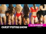 Quest Pistols Show ft. Меджикул - Ух ты какой!