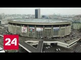 В Москве продан знаменитый спорткомплекс