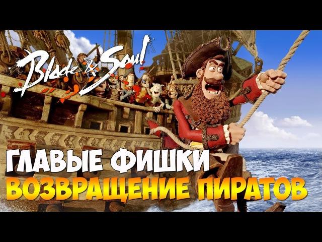 Возвращение пиратов ● Главные изменения ► Евро версия (возможны изменения)