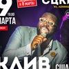 09. 03 Клив Джонс. Концерт в Севастополе!