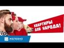 ЖК Васильки  - Красная  цена на квартиры!