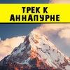 Трек к Аннапурне (базовый лагерь)+Пун Хилл трек