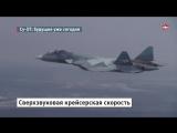 Будущее уже сегодня- новейший истребитель ВКС РФ за 60 секунд