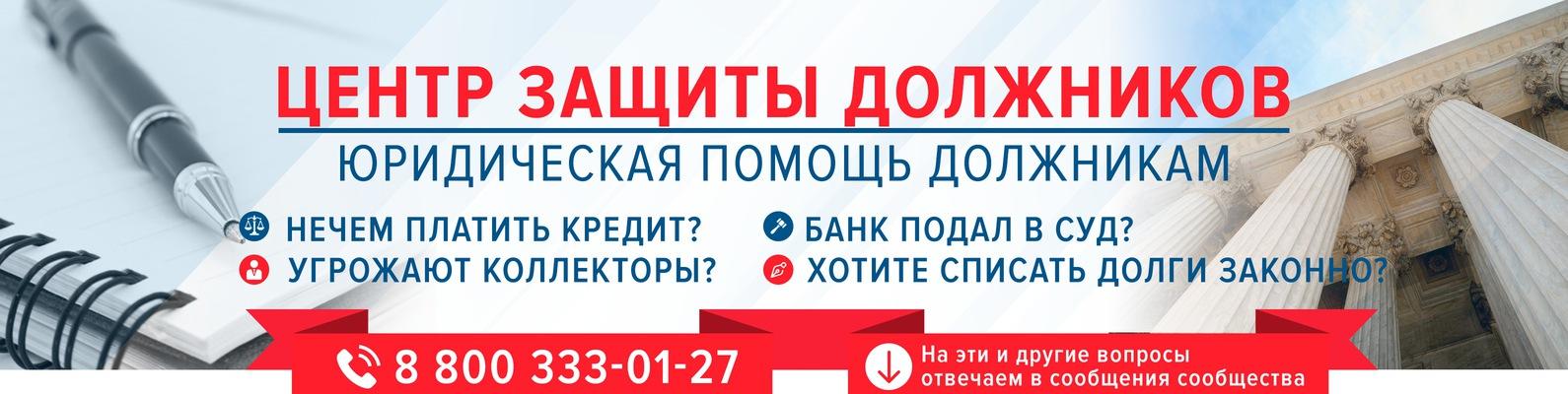 Помощь должникам по кредитам в москве