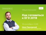 Как готовиться к ЕГЭ 2018 по обществознанию