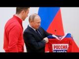 Сосредоточиться на победе: Путин встретился с участниками XXIII Олимпийских игр