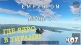 Empyrion - Galactic Survival (Alpha 8) #7 - Есть ли ядро в Титане