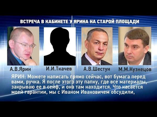 Все еще не веришь, что Россией управляют бандиты приближенные к Путину? Доказательство.