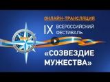 Онлайн-трансляция IX Всероссийского фестиваля по тематике безопасности и спасения людей «Созвездие мужества»