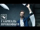 Внук композитора Габриэль Прокофьев о своем творчестве