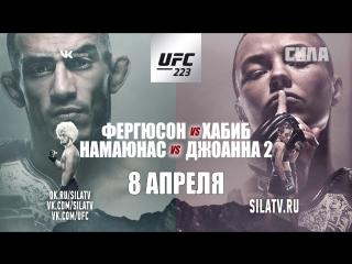 UFC 223 Promo