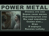 Trust X - Перевёрнутые сны (Power Metal Full Album)