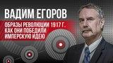 Образы революции 1917 г. Как они победили имперскую идею Вадим Егоров
