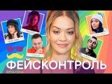 Фейсконтроль RITA ORA судит по внешности российских звезд