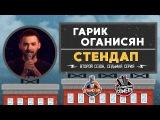 Гарик Оганисян - Стендап для Paramount Comedy