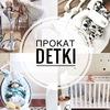 ПРОКАТ DETKI  игрушек и детских товаров Томск
