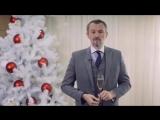 Поздравление от ВИЦЕ-ПРЕЗИДЕНТА компании Орифлейм с НОВЫМ 2018 годом.mp4