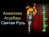 Анжелика Агурбаш - Святая Русь ( караоке )