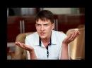 Прогноз Надежды Савченко Через 5 лет в Европе начнется большая война