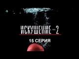 Искушение 2 сезон - 15 серия