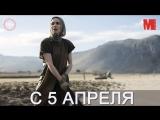 Дублированный трейлер фильма «Мария Магдалина»