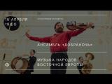 Трансляция концерта Добраночь Музыка народов Восточной Европы