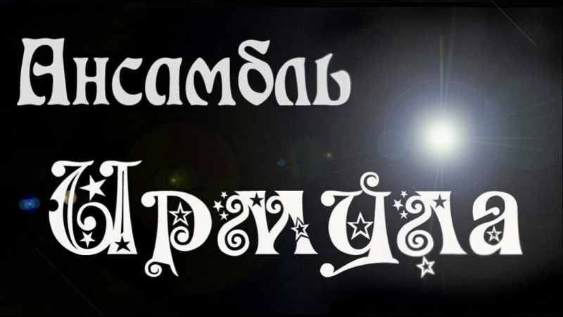 Башкирский танец, репетиция СиЛА