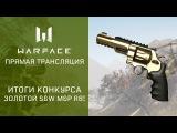 Warface: итоги конкурса репостов - золотой револьвер S&W M&P R8!